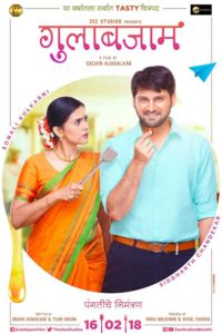 gulabjaam movie review, Zee5, marathi movies 2018, marathi movies on Zee5, Mom blogger, mumbai blogger, marathi blogs, mumbai blogs, movie review, learning from movies