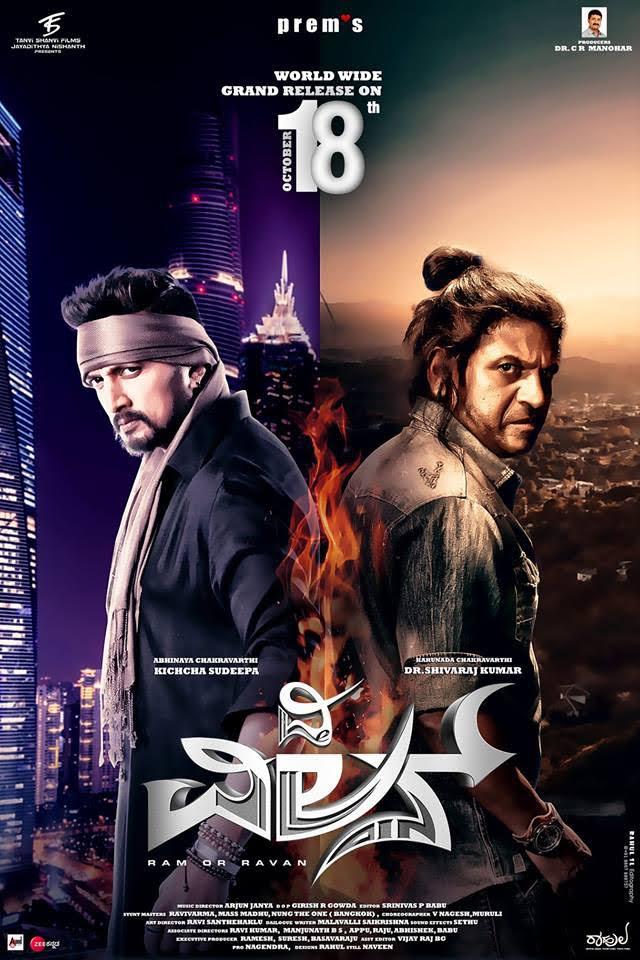 the villain, zee5, jogi prem movies on zee5, jogi prem, kannada director, sandalwood movies, sandalwood film industry, jogi, jogayya, boxoffice hits, kannada